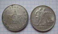 Один рубль 1921 и Один рубль 1924