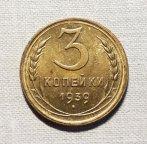 3 копейки 1939 год UNC