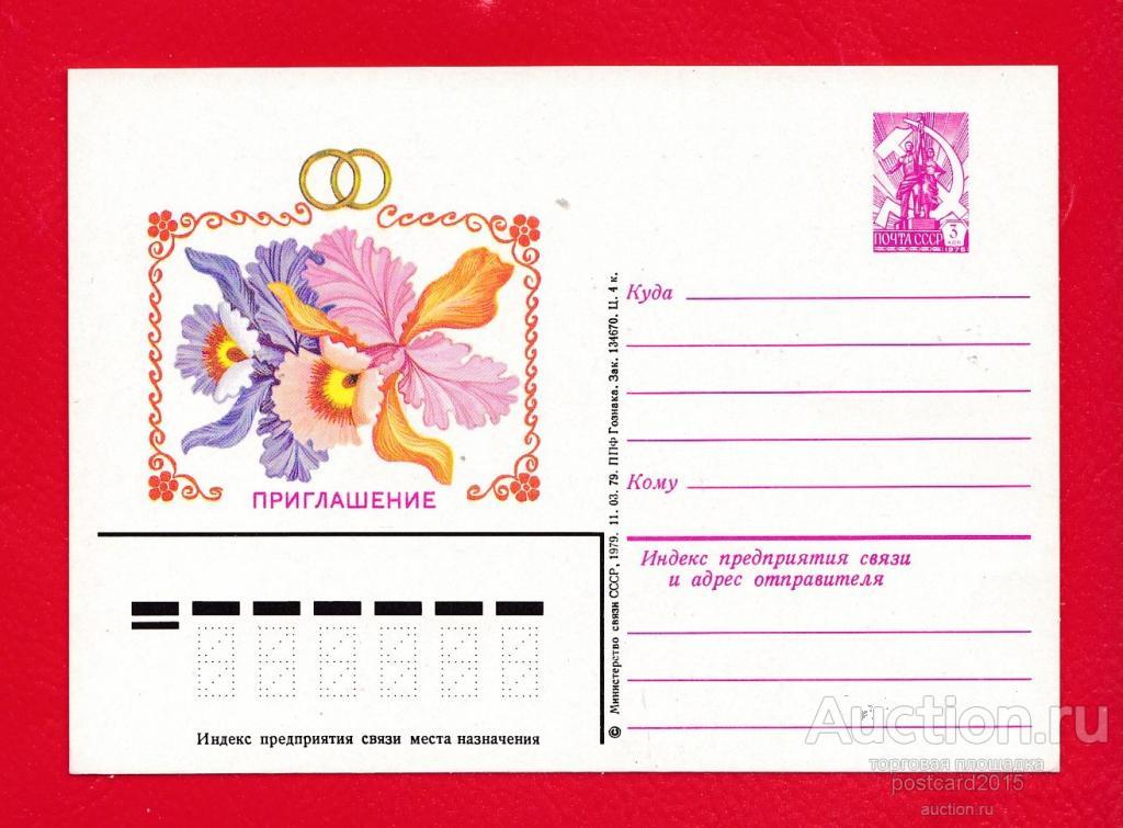 Приглашения на свадьбу в виде почтовой открытки, секрет открытка красивый