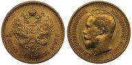 7 рублей 50 копеек 1897 г. (АГ), в слабе ННР AU 58
