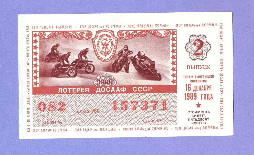 https://static.auction.ru/offer_images/2018/05/27/05/big/Q/q4VSBObLe7t/loterejnyj_bilet_lotereja_dosaaf_sssr_1989_goda_2_vypusk.jpg