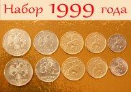 1999 год в блеске набор!!! Редкие!!! Отборные монеты!!!
