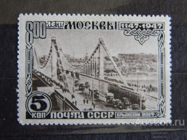 СССР, РСФСР, архитектура, 800-летие Москвы, 1947 год, **