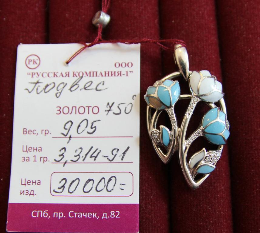 Подвес с эмалью и бриллиантами 0,13 ct белое золото 750 проба 9,05 грамм