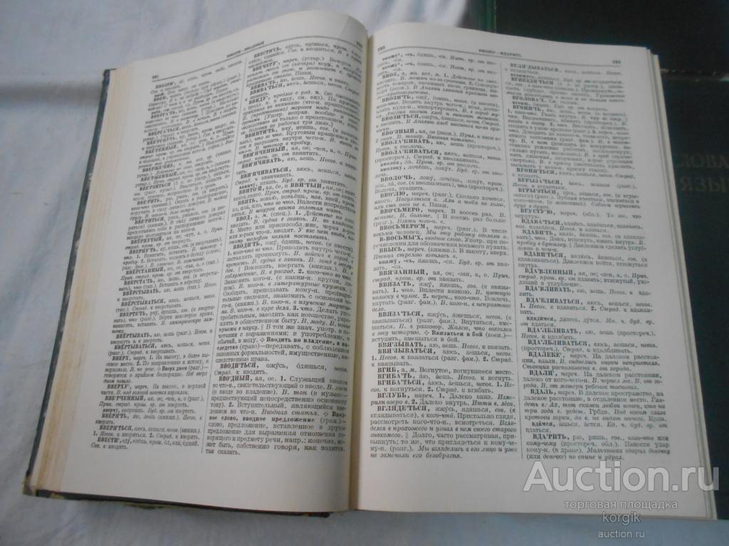 ТОЛКОВЫЙ СЛОВАРЬ РУССКОГО ЯЗЫКА В 4-Х ТОМАХ 1935 ГОД!!!  С 1 РУБ.