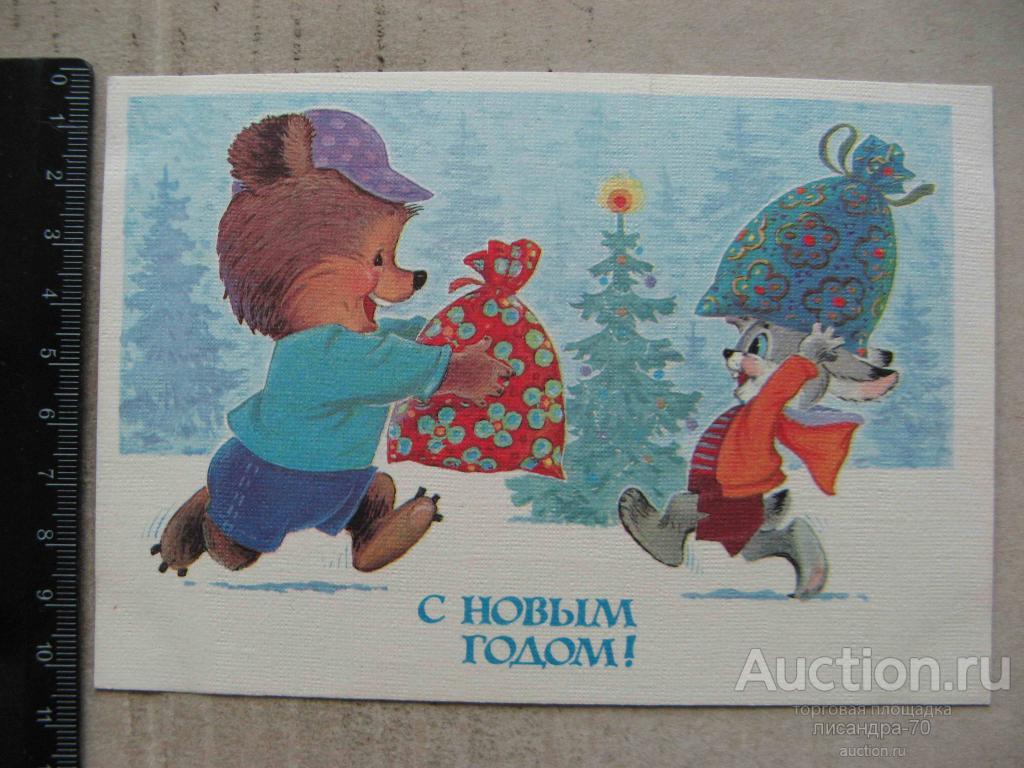 открытка с новым годом зарубин хор зайцев 1985 иркутске очень любят