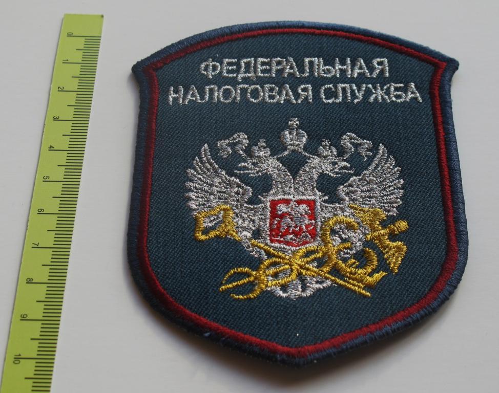 Шеврон. ФНС РФ. Налоговая служба. #3284.