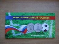 25 рублей 2018 года чемпионат мира по футболу НОВИНКА ВОЛК забивака выпуск 3 НАБОР МОНЕТ В АЛЬБОМЕ!