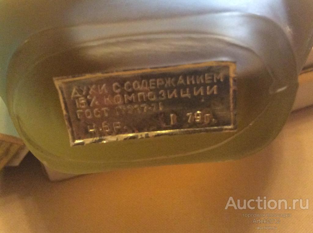 Духи СССР Сказ о Рыбаке и Рыбке Новая заря 1971 НОВЫЕ в родной коробке