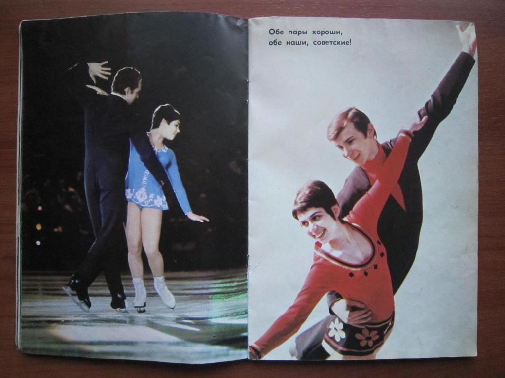 Ирина роднина открытки, картинках смыслом