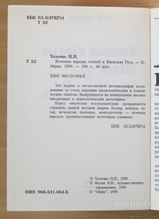 Толочко П.П. Кочевые народы степей и Киевская Русь.