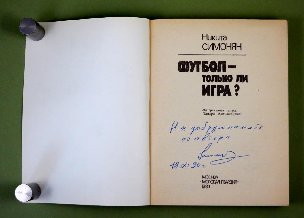 автограф клуб москва