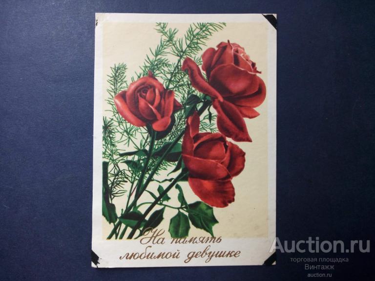 Леноблинформ открытка на память, открытка