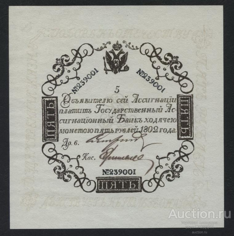 5_rublej_1802_goda_assignacija_kachestve