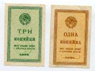 1 и 3 копейки 1924 года. Редкие!