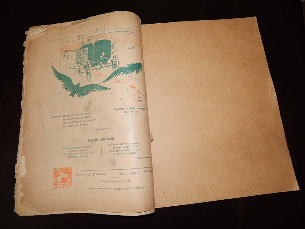 Сатирический журнал Фонарь. № 2. 1905 г.