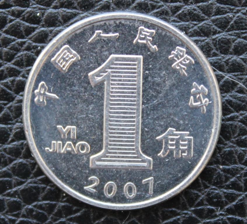 Китай . 1 цзяо . 2007 г