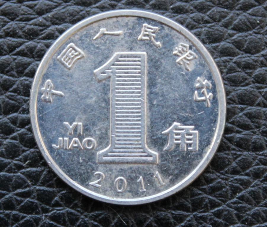 Китай . 1 цзяо . 2011 г
