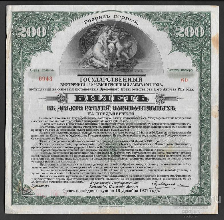 Выигрышный заем 1917