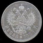 1 рубль 1887 год АГ.  Редкость!
