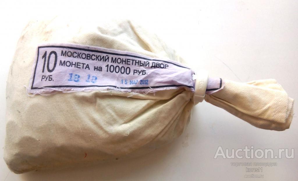 Мешок 10 рублей 2012 г., ММД., UNC. Новые в блеске 1000штук!