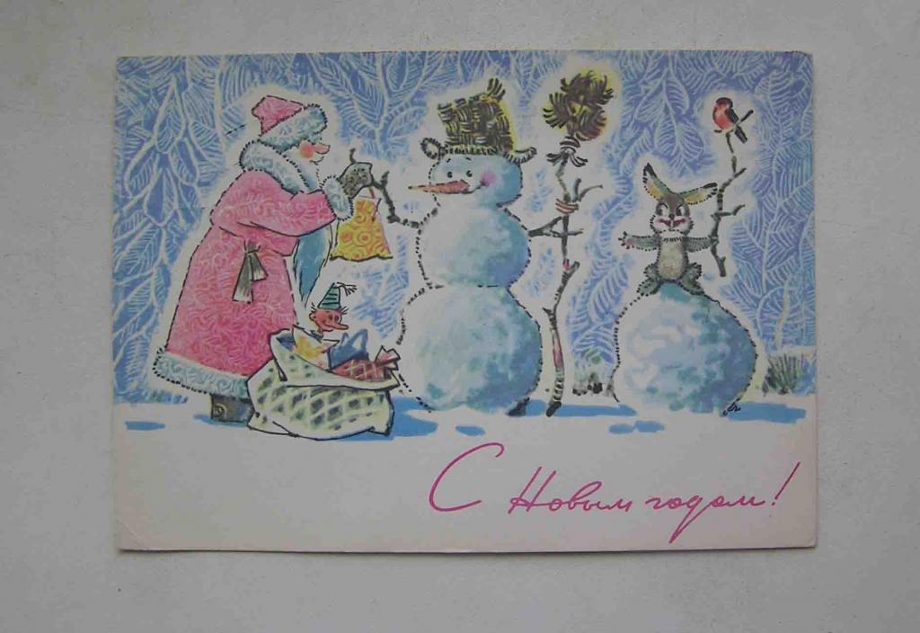 Зарубин новогодняя открытка с ведром