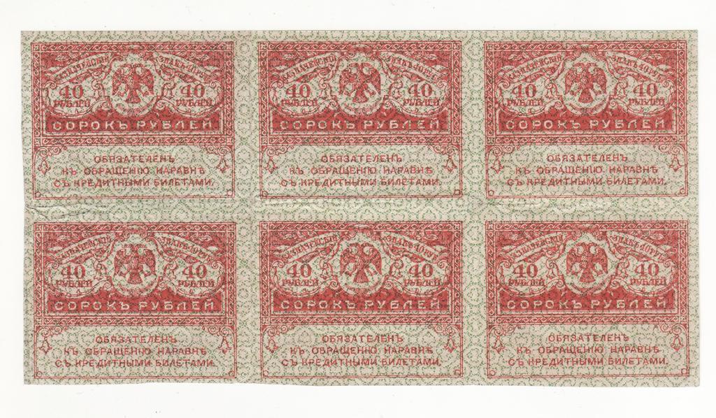 Россия 40 рублей керенка 1917 сцепка 6шт. 240 рублей