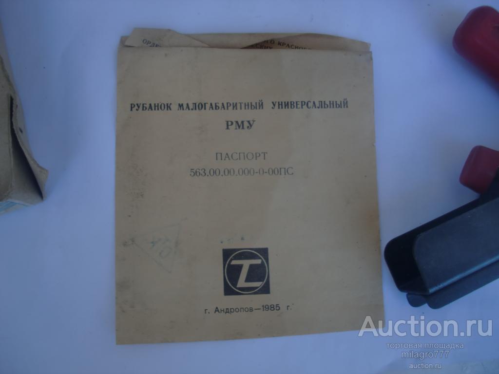 Рубанок малогабаритный,универсальный.СССР. Коробка,паспорт.