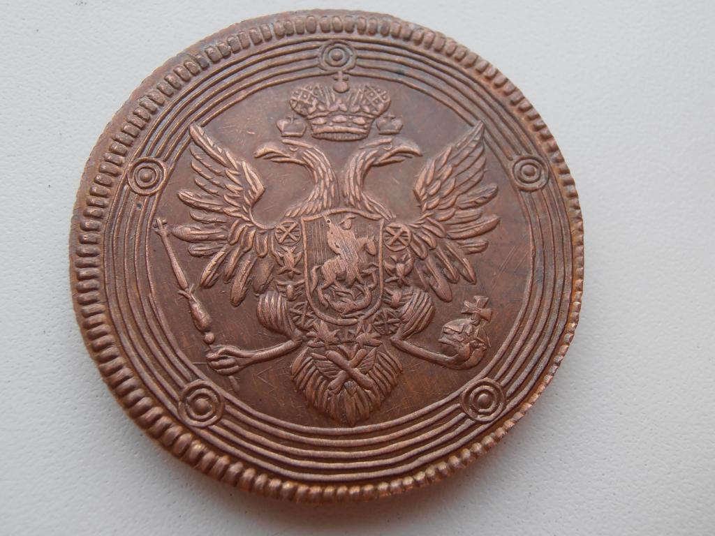 5 КОПЕЕК 1810 ЕМ КОЛЬЦЕВИК ГУРТ ШНУР МЕДЬ КОПИЯ
