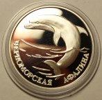 1 Рубль 1995 год. Красная Книга. Черноморская Афалина. Серебро. Редкая!