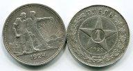 1 рубль 1921 год и 1 рубль 1924 год . 2 МОНЕТЫ!!! СЕРЕБРО