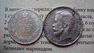 25 копеек 1877 и 50 копеек 1902 годов.   С рубля !!!