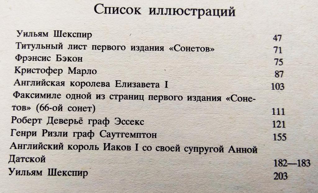 Шекспир СОНЕТЫ билингва