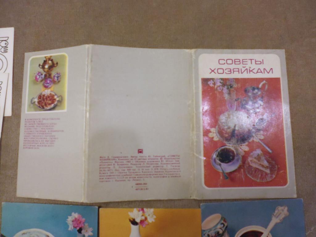 набор открыток советы хозяйкам издательство планета ссср катке работает