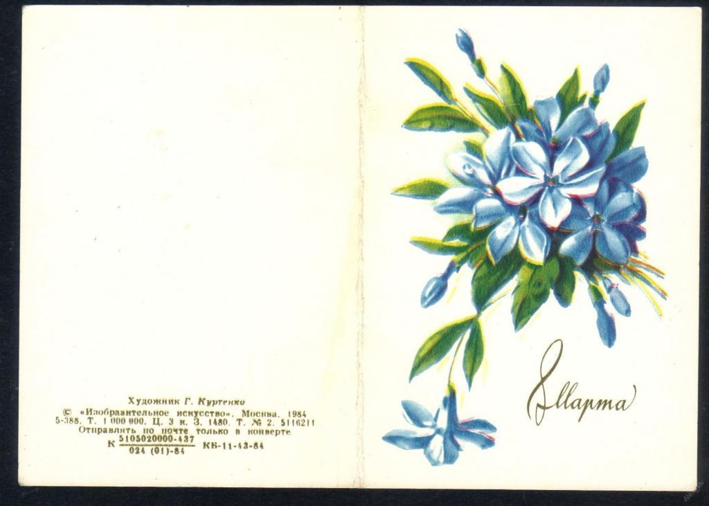 Прикольная, советские открытки художника куртенко