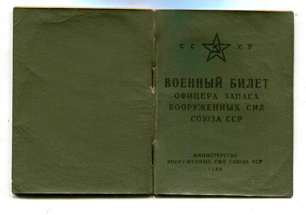 фото для удостоверения офицера запаса размер томский крайний слева