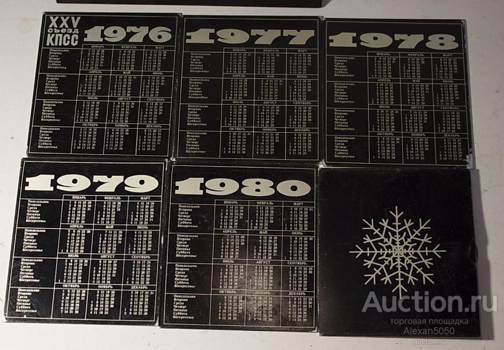 Календарь на 5 лет XXV съезд КПСС 1976-1980 Москва Дворец съездов  термометр
