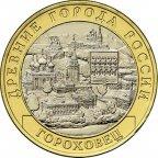 10 рублей 2018 Гороховец НОВИНКА