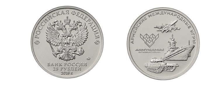 25 рублей 2018г Международные Армейские игры