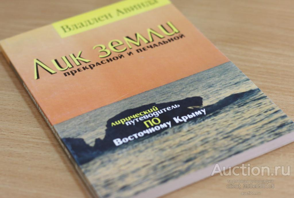 Владлен Авинда. Лики земли прекрасной и печальной. Лирический путеводитель по Восточному Крыму.