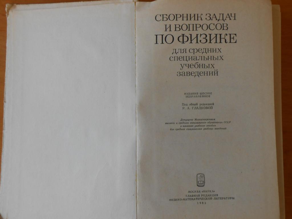 Задачи И Вопросы По Физике Гладкова Цодиков Гдз 1996