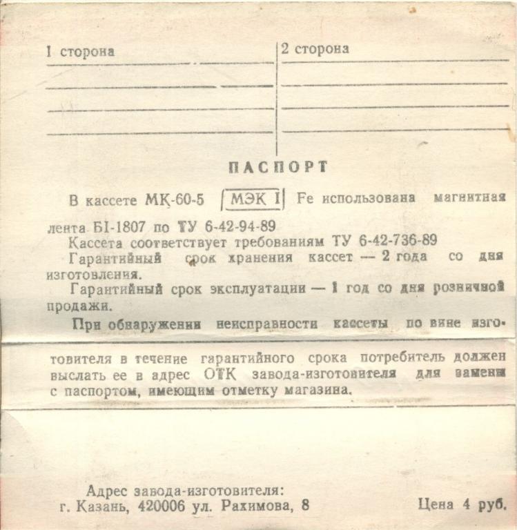 Компакт-кассета КОНТАК МК-60-5