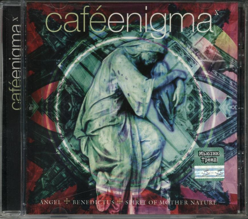 СБОРНИК. Cafe Enigma 10