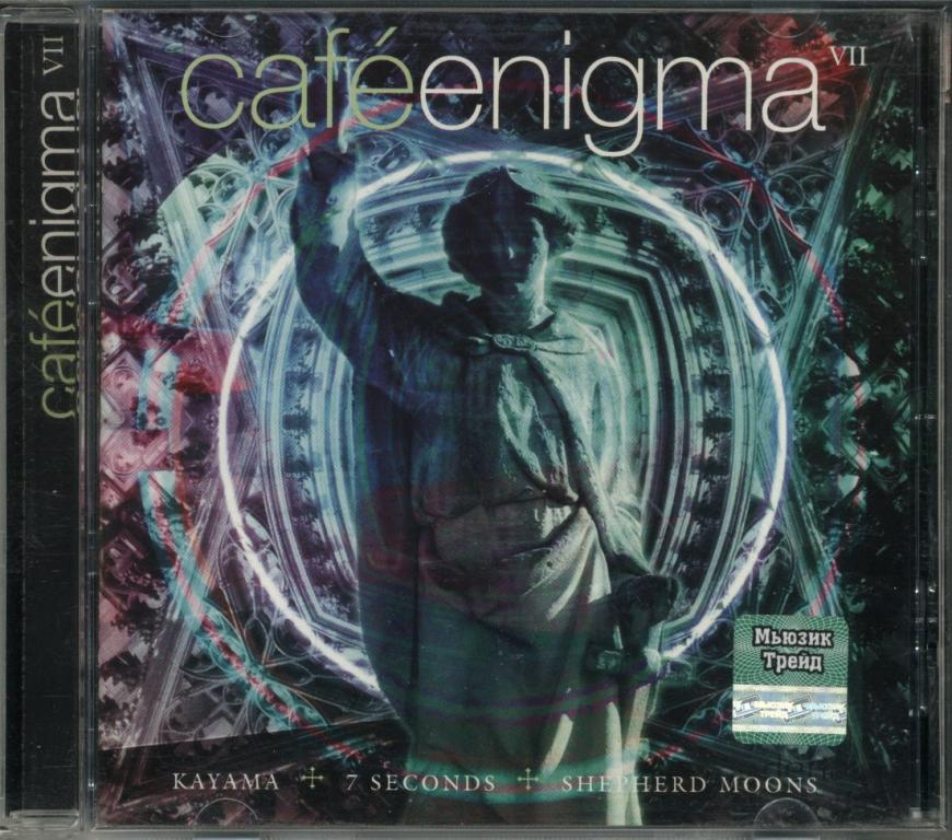 СБОРНИК. Cafe Enigma 07
