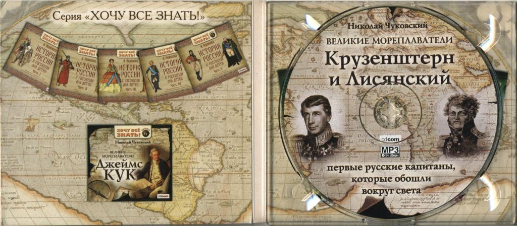 НИКОЛАЙ ЧУКОВСКИЙ. Великие мореплаватели Крузенштерн и Лисянский