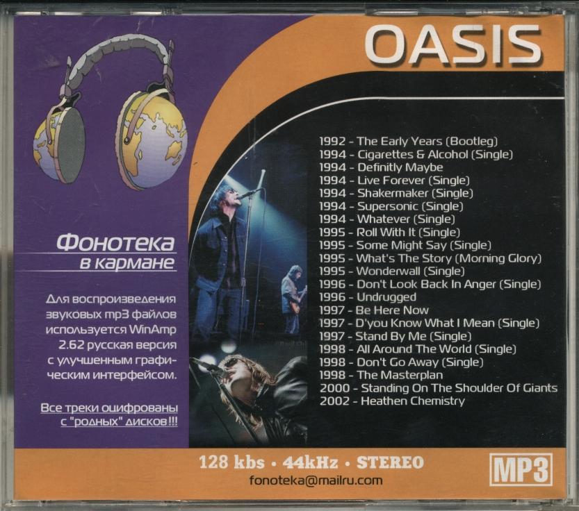 OASIS. Фонотека в кармане