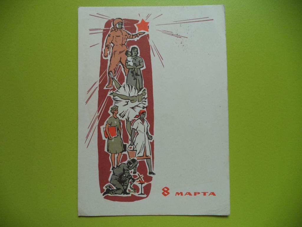 Прекрасный, открытки ссср 1964