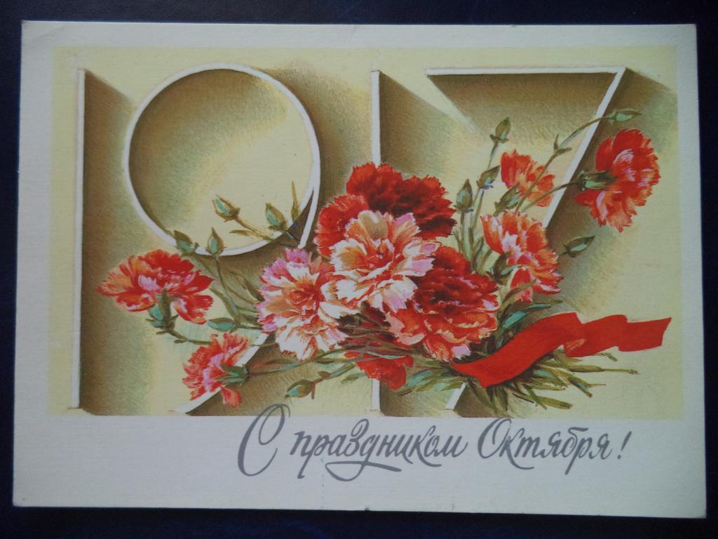 Советская открытка с праздником октября, днем