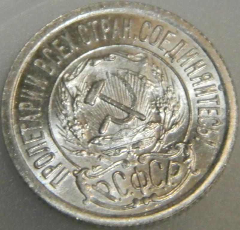 15 копеек 1921 UNC