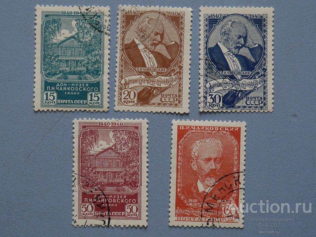 ссср 1940г- 100-летие со дня рождения композитора П.И.Чайковского